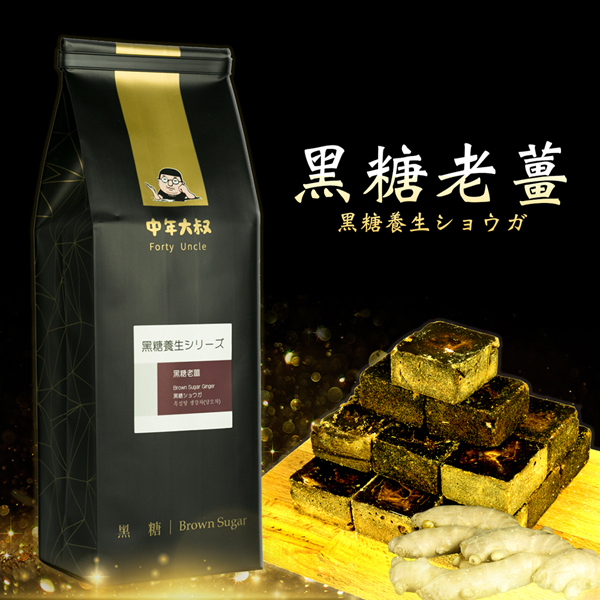 《中年大叔》黑糖老薑(420g/包,共兩包)