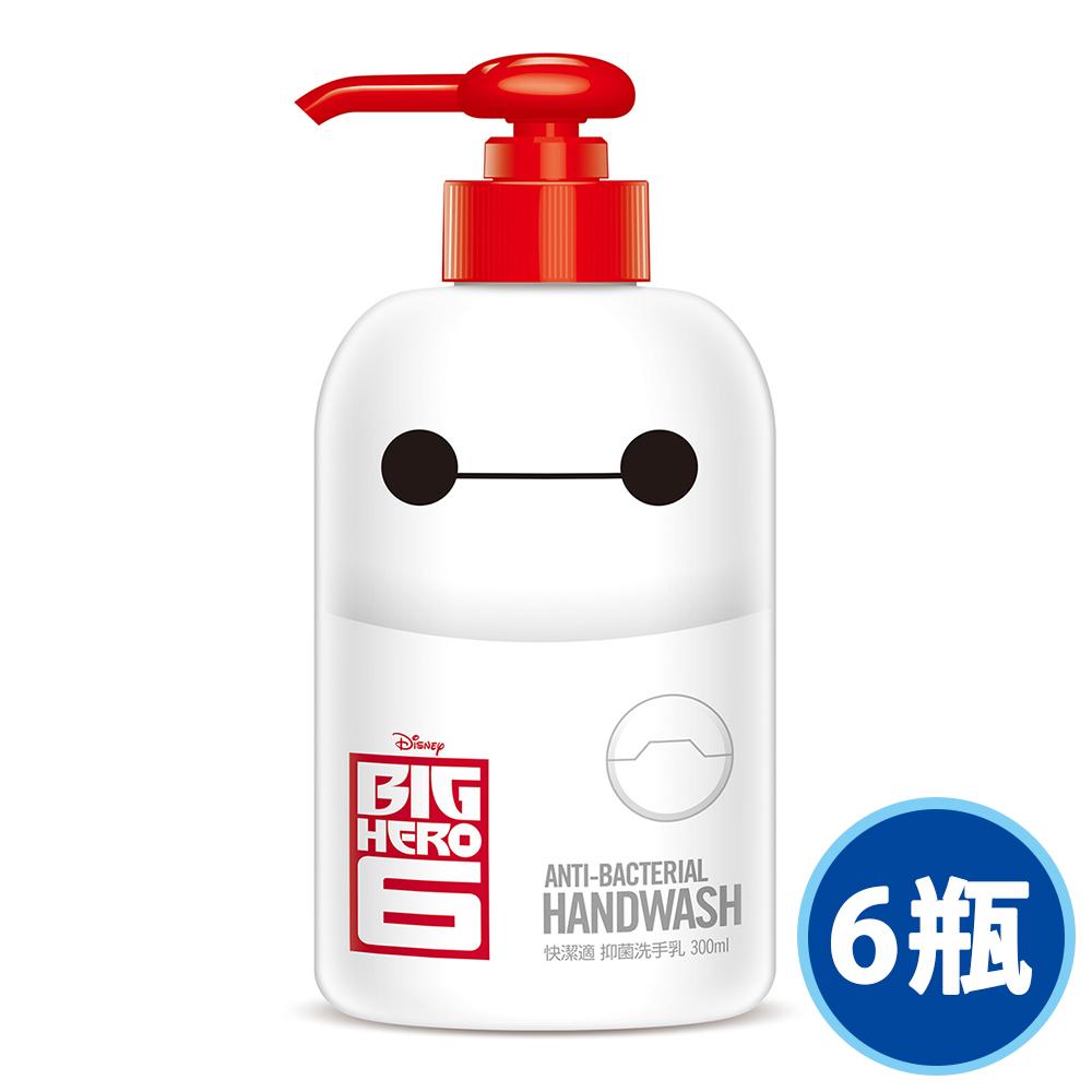 【快潔適】抗菌洗手乳-大英雄天團 300ml*6瓶