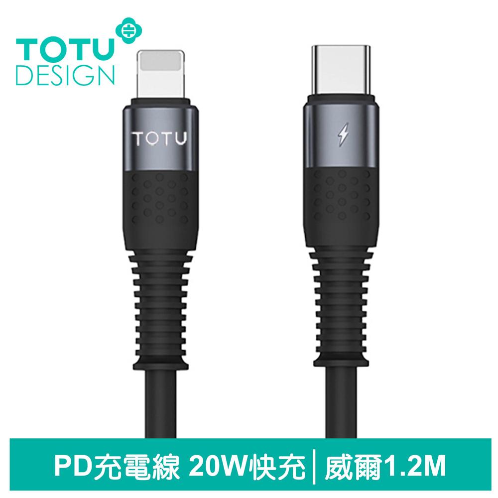 TOTU台灣官方 PD/Lightning/Type-C/iPhone充電線傳輸線快充線 20W快充 威爾系列 120cm 灰色
