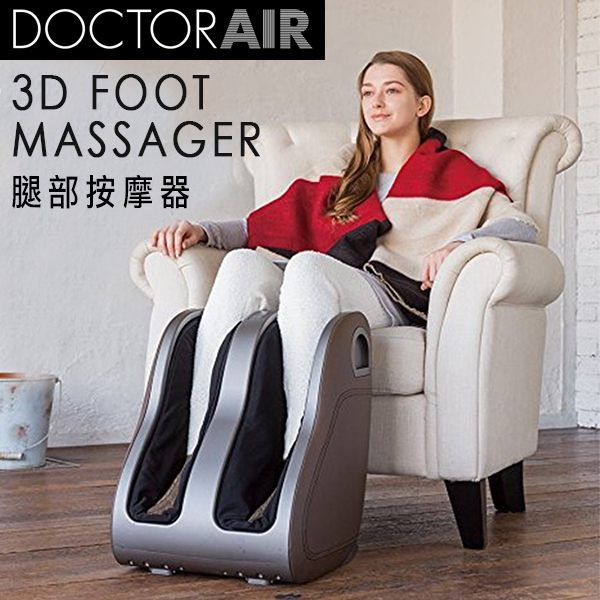 DOCTOR AIR MF-003 MF003 3D 立體 腿部 按摩器 紓壓 按摩 公司貨 保固一年