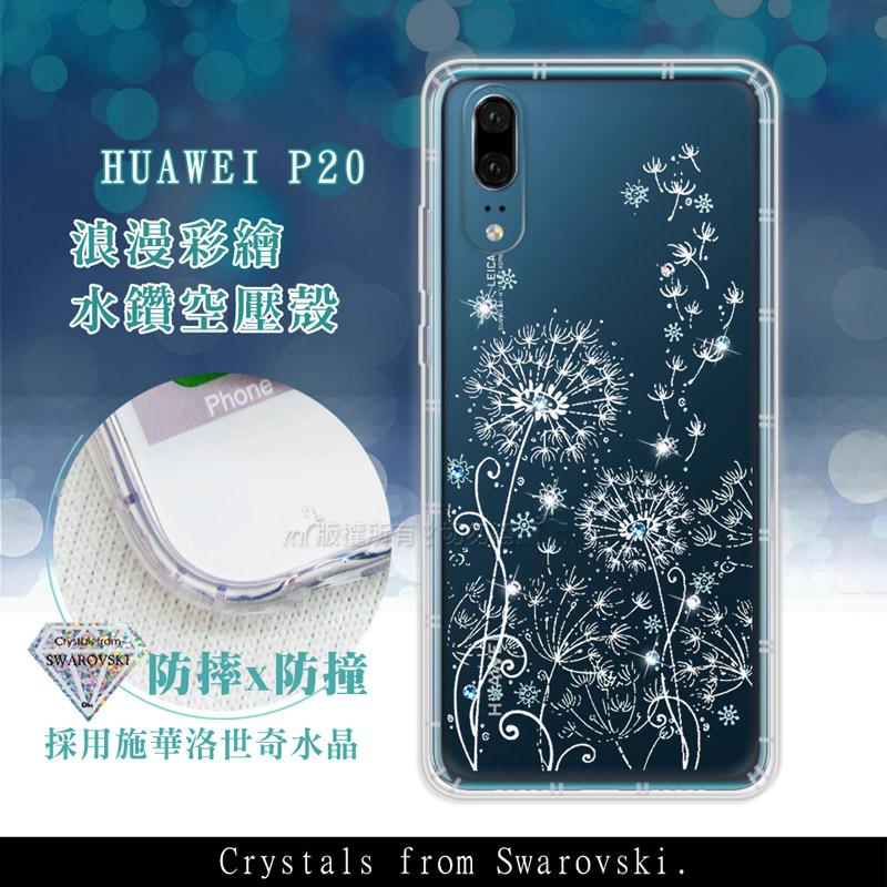 華為 HUAWEI P20 浪漫彩繪 水鑽空壓氣墊手機殼(風信子)