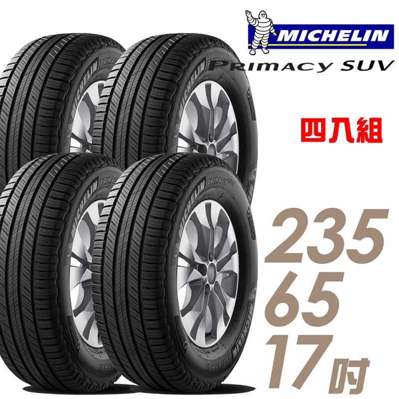 米其林 PRIMACY SUV 17吋舒適耐磨靜音休旅車輪胎 235/65R17 SUVMI-2356517 四入組