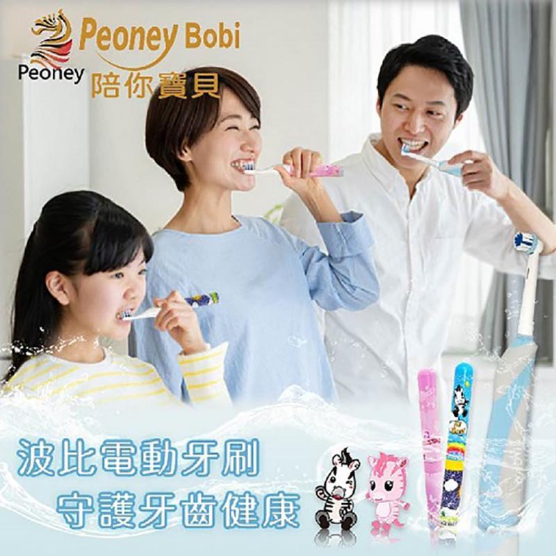 台南 【品歐科技】陪你寶貝 波比旋動式大兒童電動牙刷刷頭(單支裝)產品兌換券