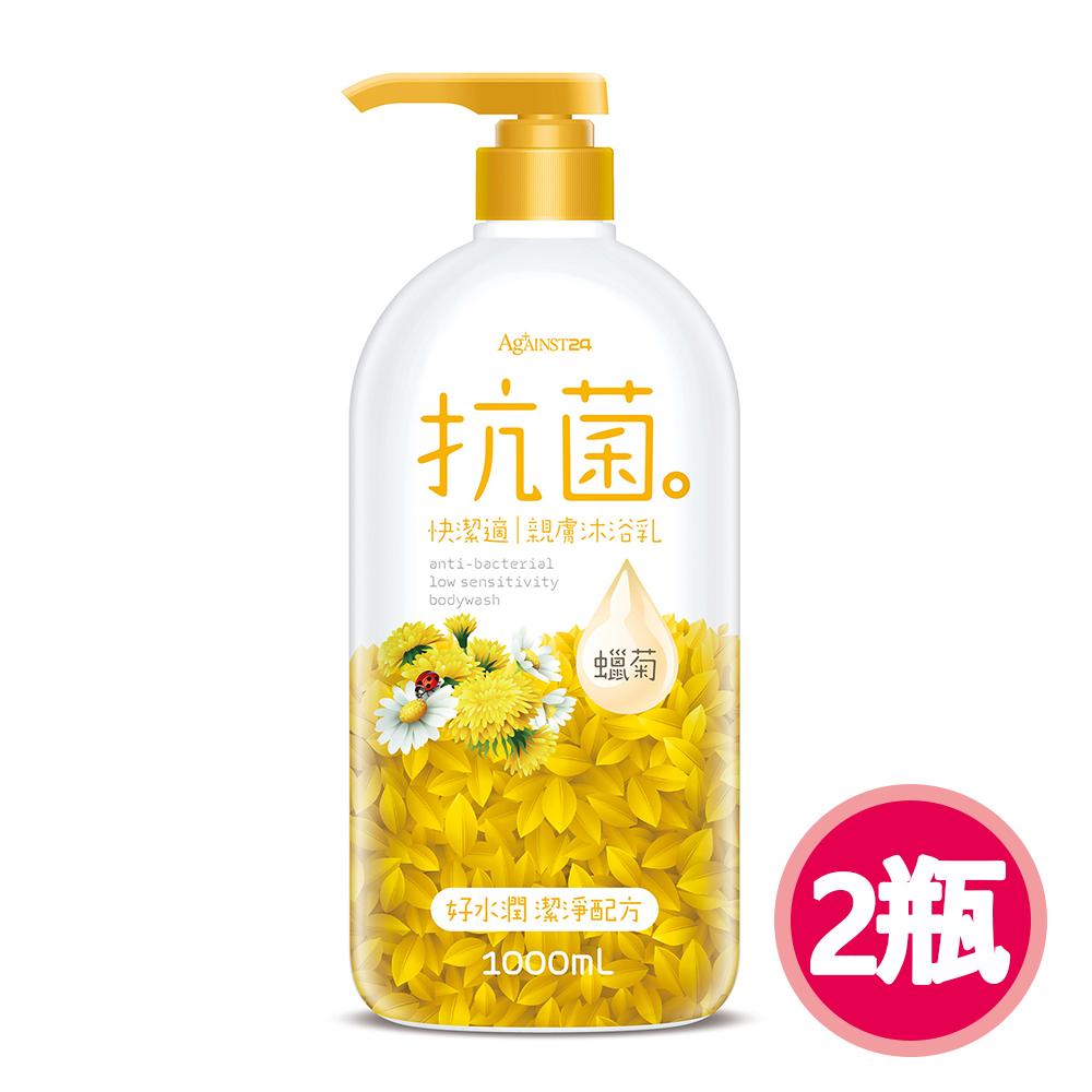 買一送一【快潔適】親膚抗菌沐浴乳1000ml-蠟菊 2入組