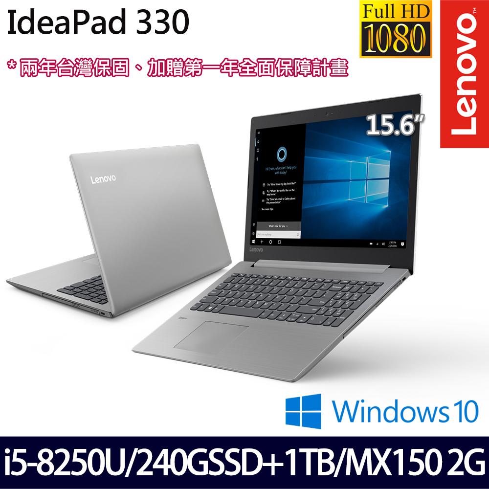 【硬碟升級】《Lenovo 聯想》ideapad 330 81DE01XATW(15.6吋FHD/i5-8250U/4G/1T+240G/MX150/兩年保)