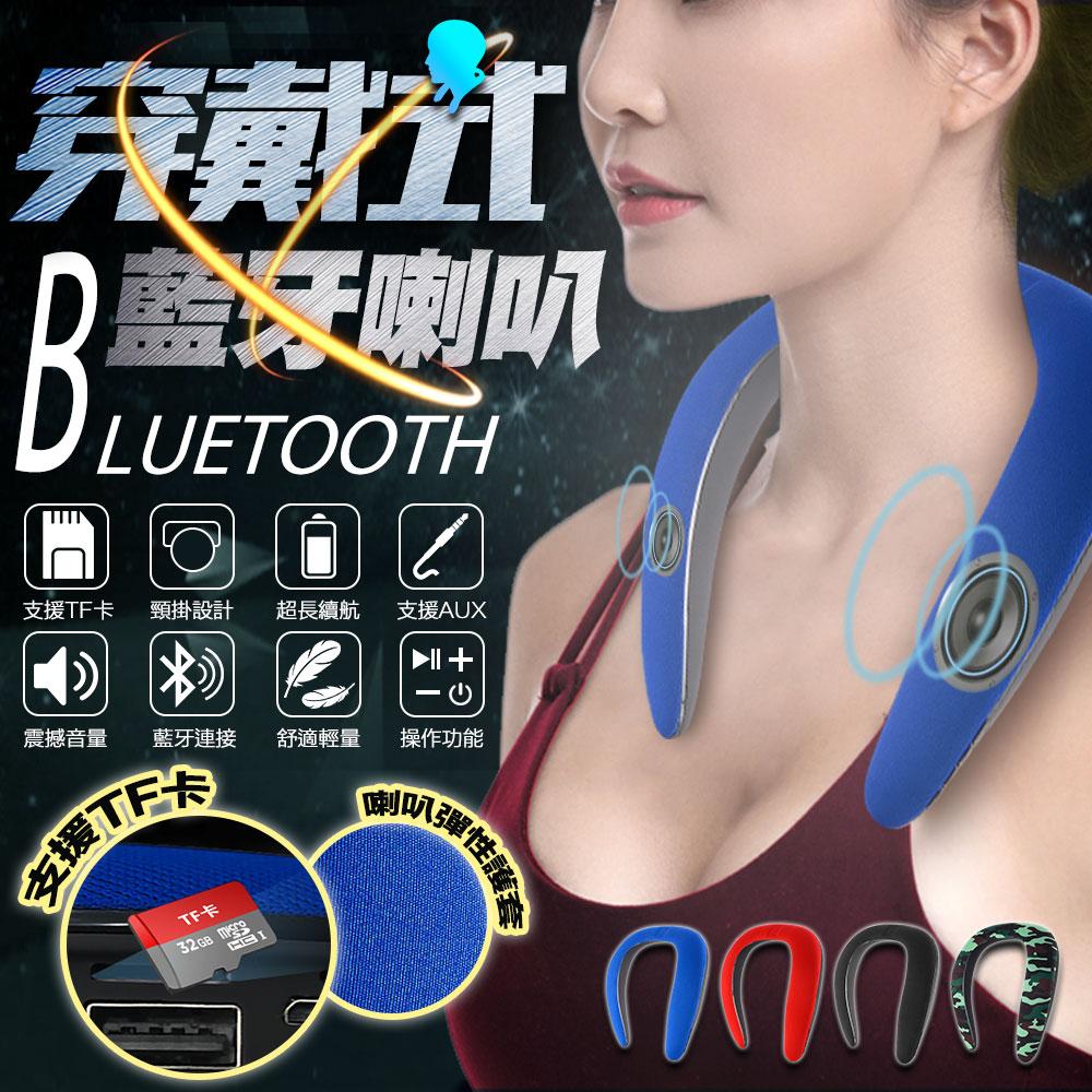 【Gmate】頸掛式隨行攜帶藍牙音箱SUB9(公司貨)-限量迷彩