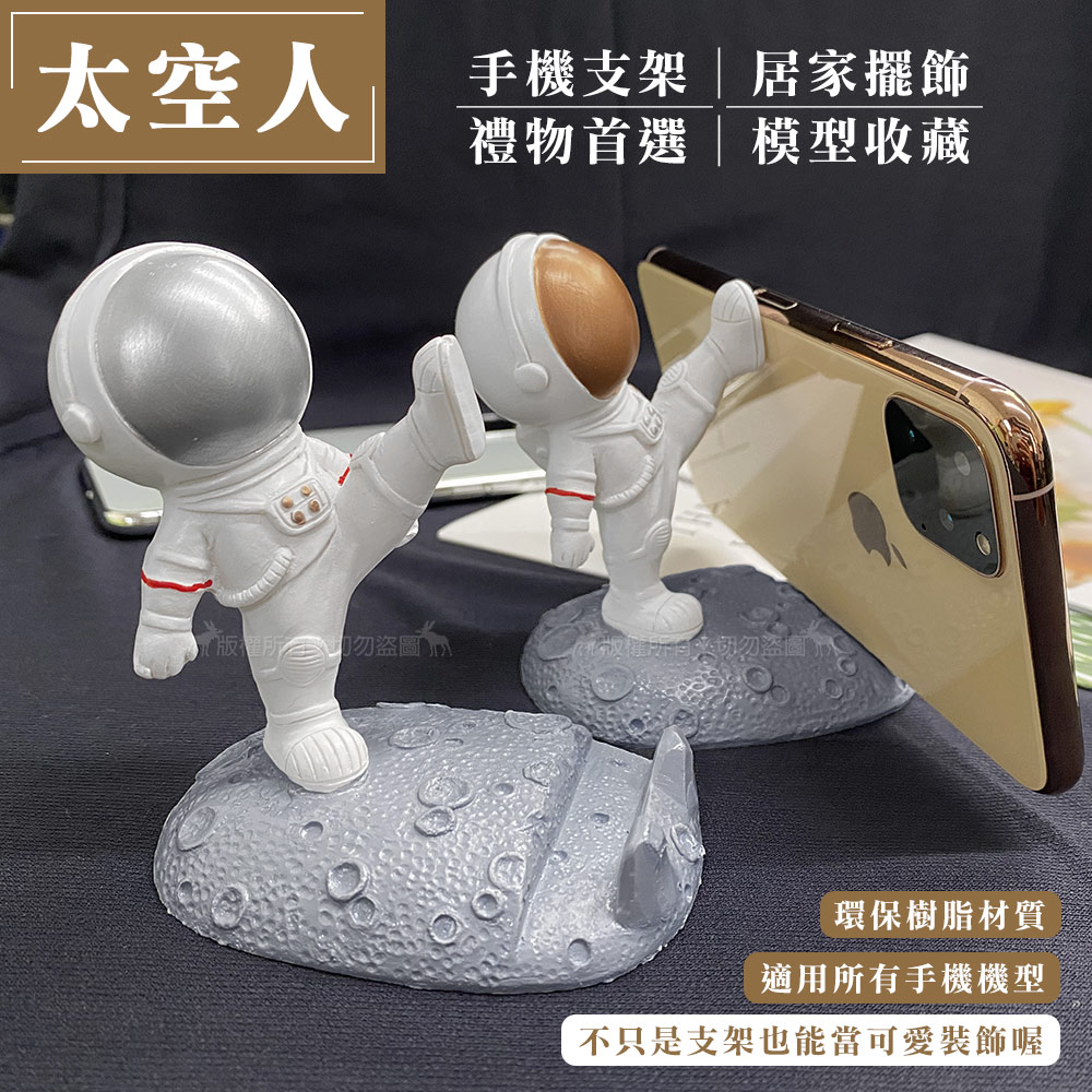 太空人/宇航員 造型手機支架 桌面擺飾 居家神器 手機座 交換禮物 模型收藏(抬腳)-金色