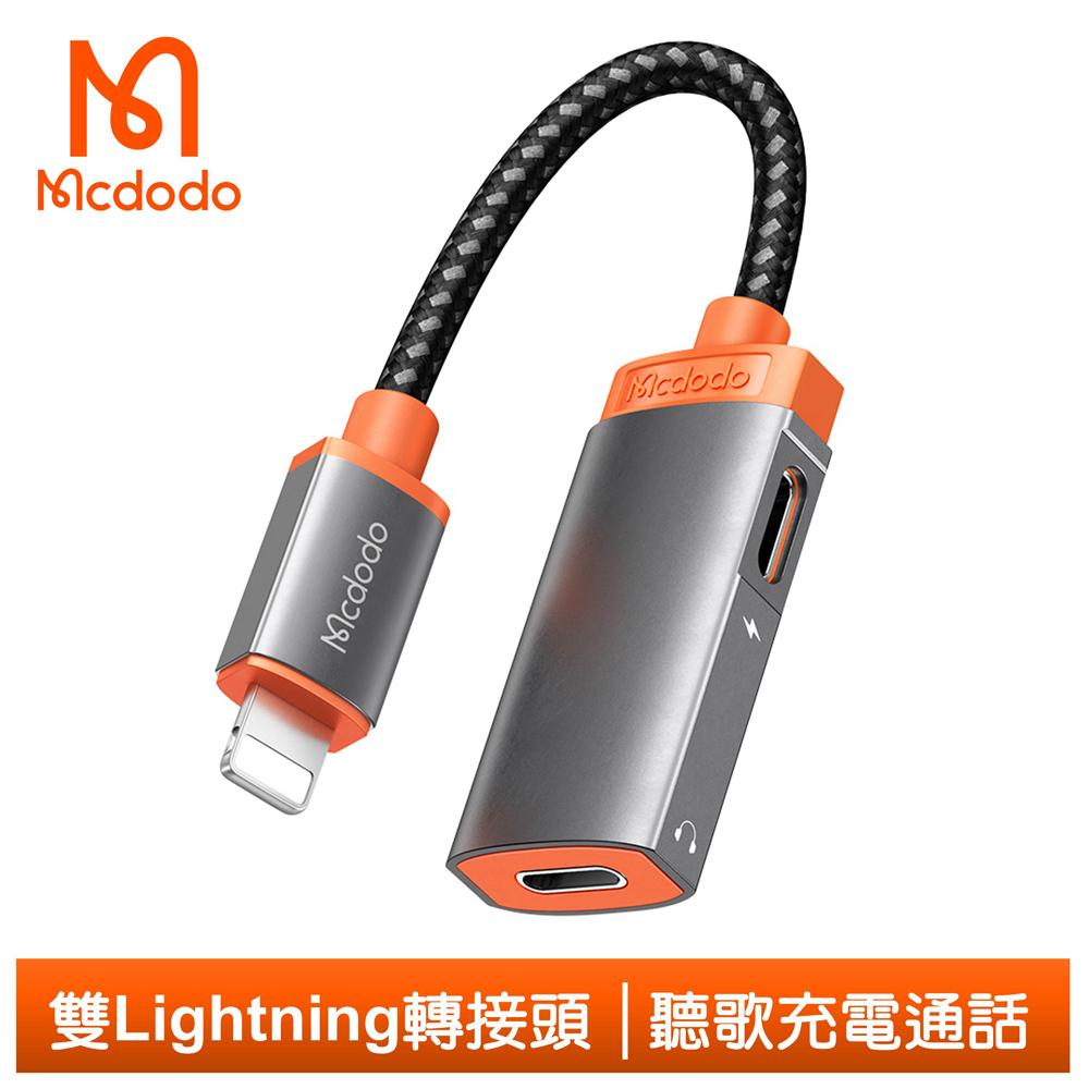 Mcdodo麥多多台灣官方 雙Lightning/iPhone轉接頭轉接器音頻轉接線 聽歌充電線控通話 積木系列