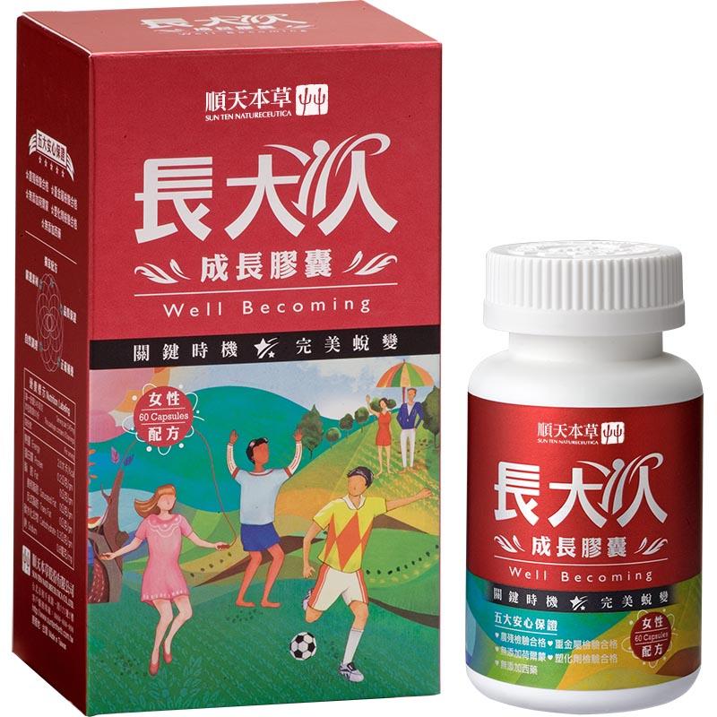 順天本草【成長膠囊-女方】60顆 / 盒