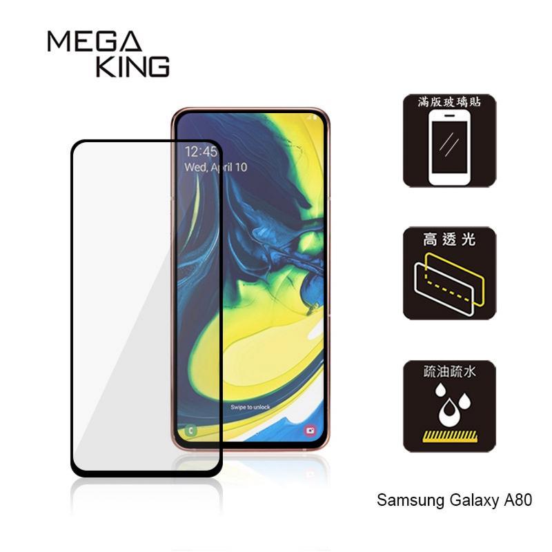 MEGA KING 滿版玻璃保護貼 SAMSUNG Galaxy A80 黑