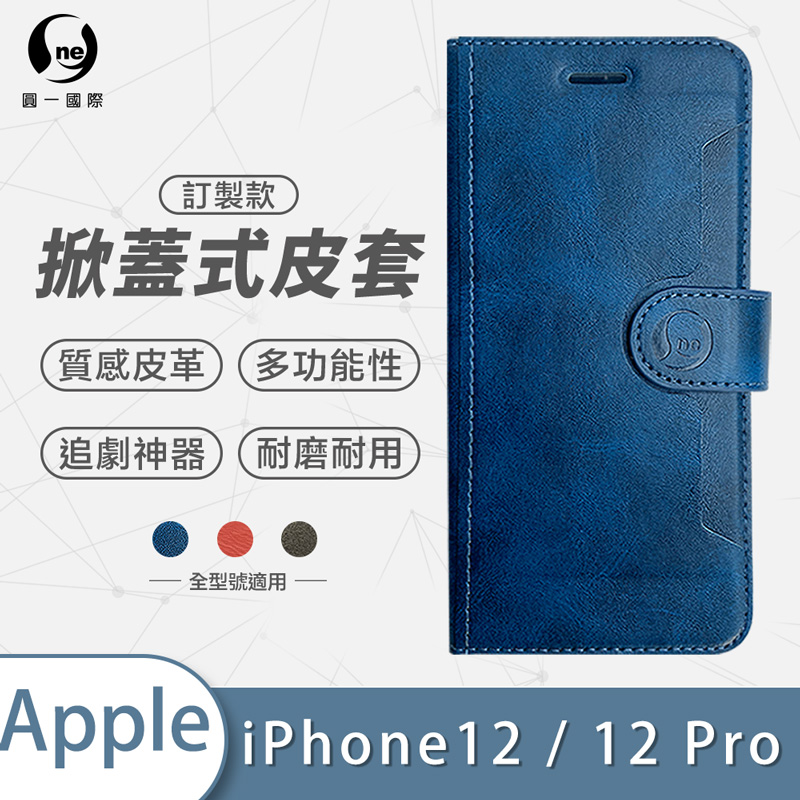 掀蓋皮套 iPhone12 12 Pro 皮革藍款 磁吸掀蓋 不鏽鋼金屬扣 耐用內裡 耐刮皮格紋 多卡槽多用途 apple i12