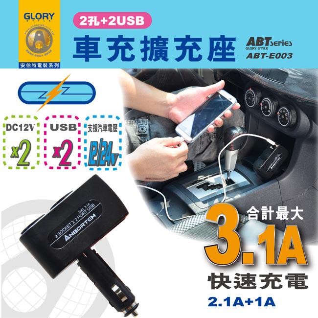 【安伯特】車充擴充座(2孔+2USB)大電流3.1A快速充電-適用平板 手機 衛星導航 行車記錄器
