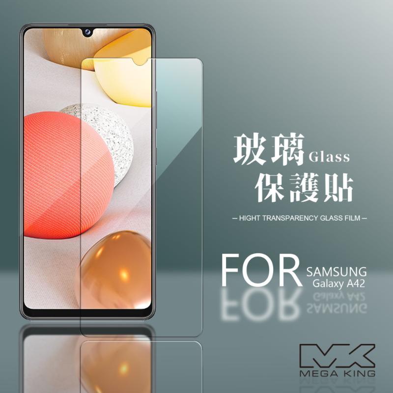 MEGA KING 玻璃保護貼 SAMSUNG Galaxy A42