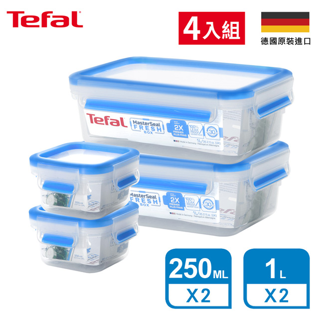 【Tefal法國特福】德國EMSA原裝無縫膠圈PP保鮮盒超值四件組(250mlx2+1Lx2)