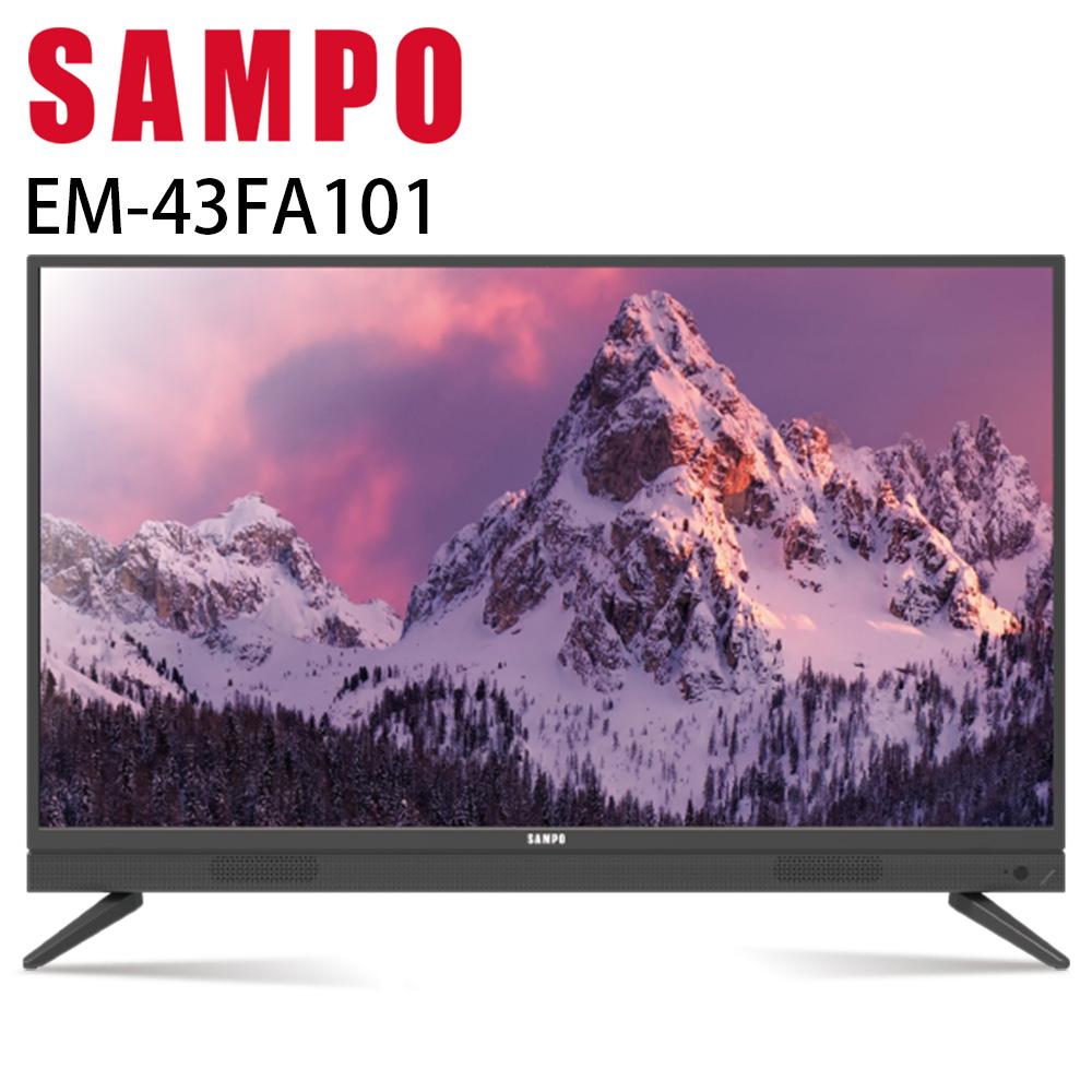 【贈負離子梳】SAMPO 聲寶43型 EM-43FA101 FHD LED IPS液晶顯示器