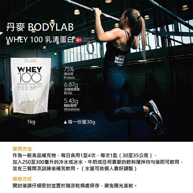 【丹麥 BODYLAB】Whey 100 乳清蛋白飲品 1kg-藍莓