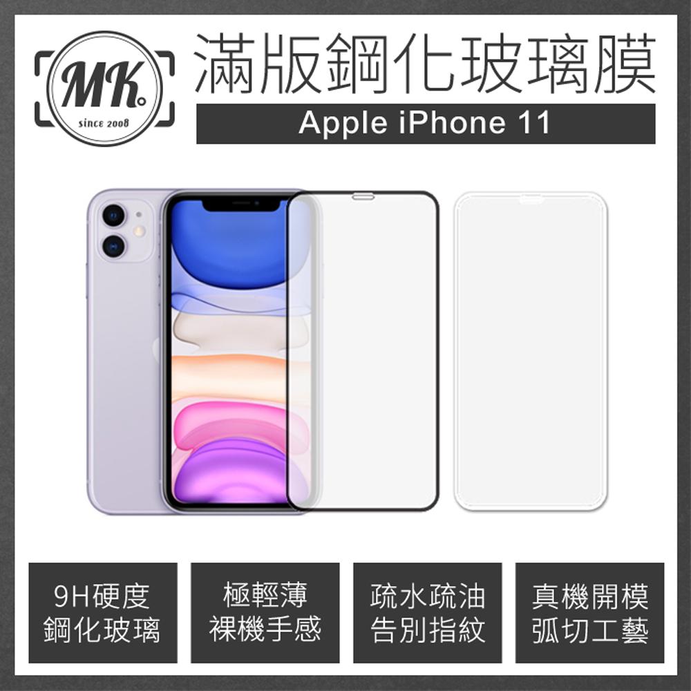 APPLE iPhone 11 全滿版鋼化膜 2.5D - 黑色