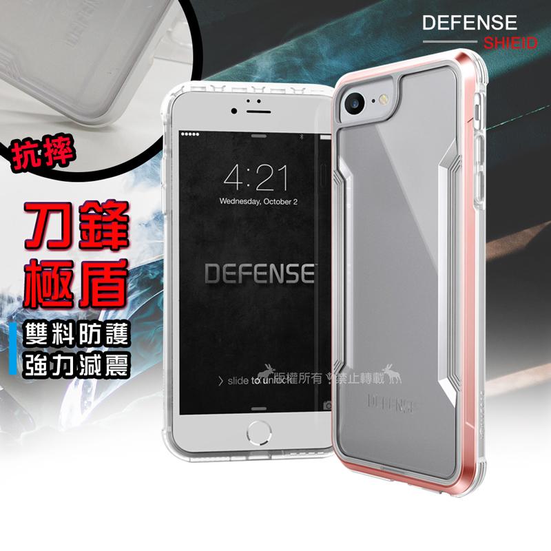 DEFENSE 刀鋒極盾II iPhone 8/7/6s 4.7吋共用款 耐撞擊防摔手機殼(清透粉)