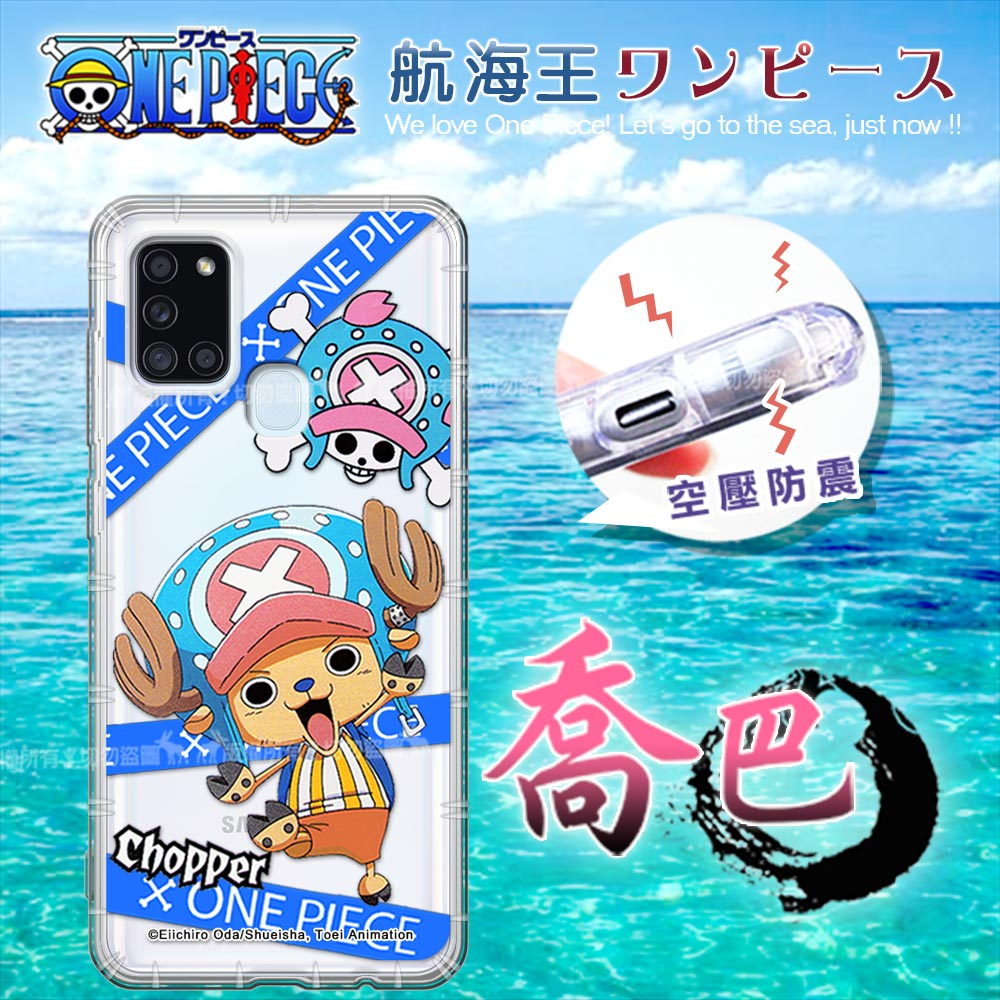 東映授權正版 航海王 三星 Samsung Galaxy A21s 透明空壓手機殼(封鎖喬巴)