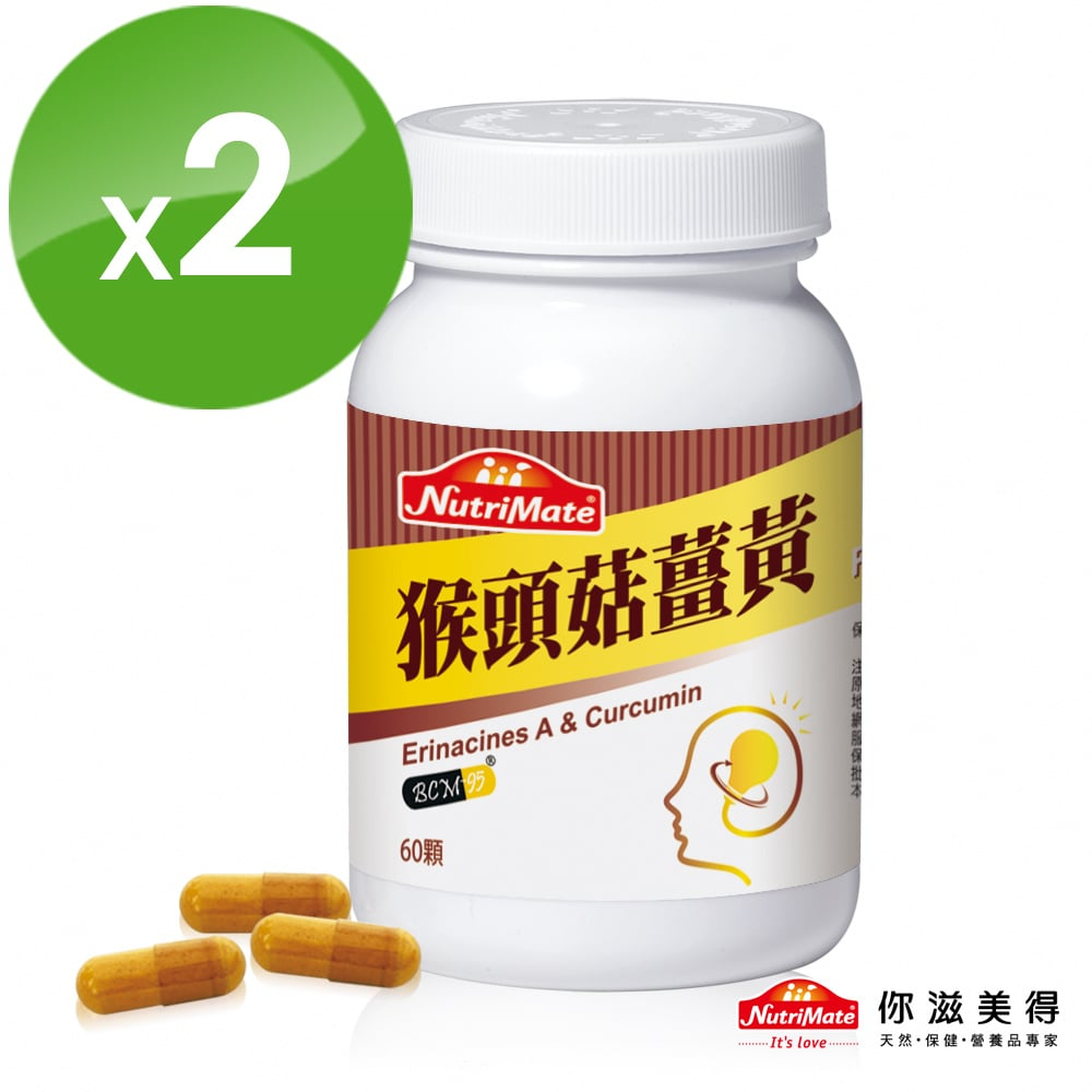 【Nutrimate你滋美得】猴頭菇薑黃膠囊(60顆/瓶)-2入