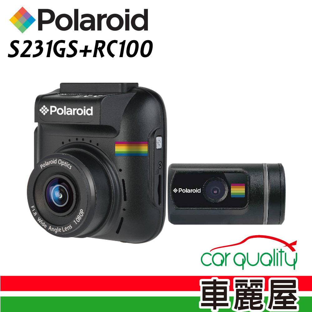 【Polaroid 寶麗萊】S231GS+RC100前SONY後720P+測速_【含基本藏線安裝】【車麗屋】