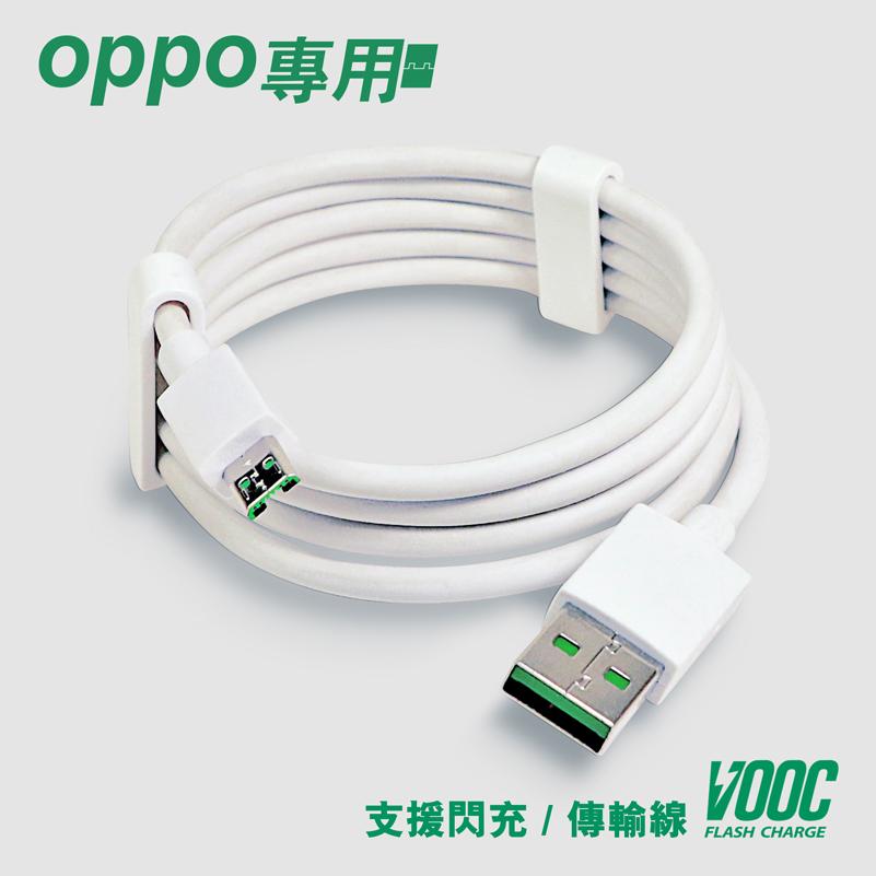 VOOC 支援OPPO USB閃充傳輸充電線
