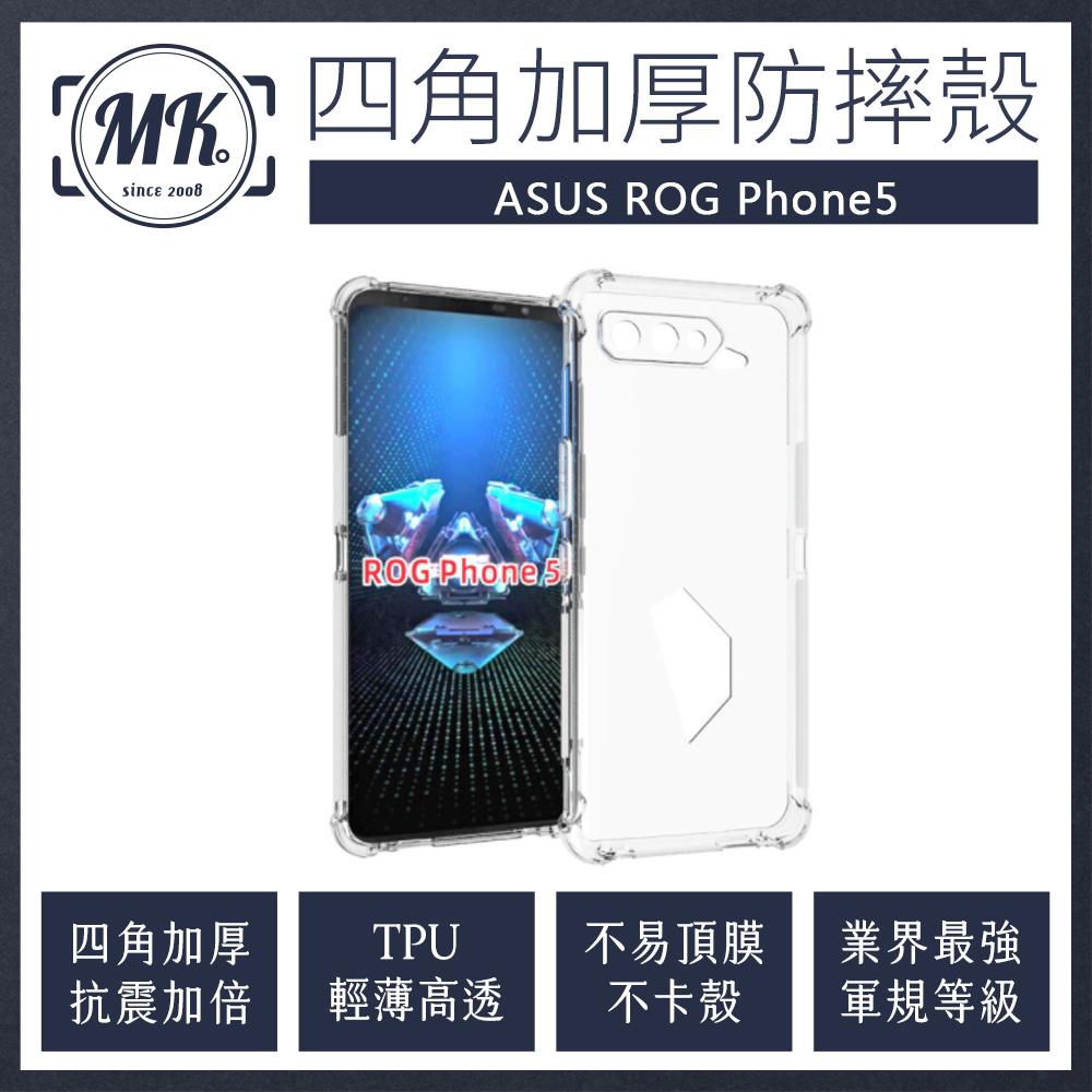 ASUS ROG Phone 5 (ZS673KL) 四角加厚軍規等級氣囊防摔殼 氣墊空壓保護殼
