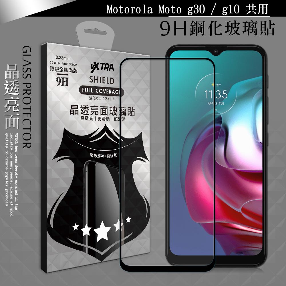 VXTRA 全膠貼合 Motorola Moto g30 / g10 共用 滿版疏水疏油9H鋼化頂級玻璃膜(黑)