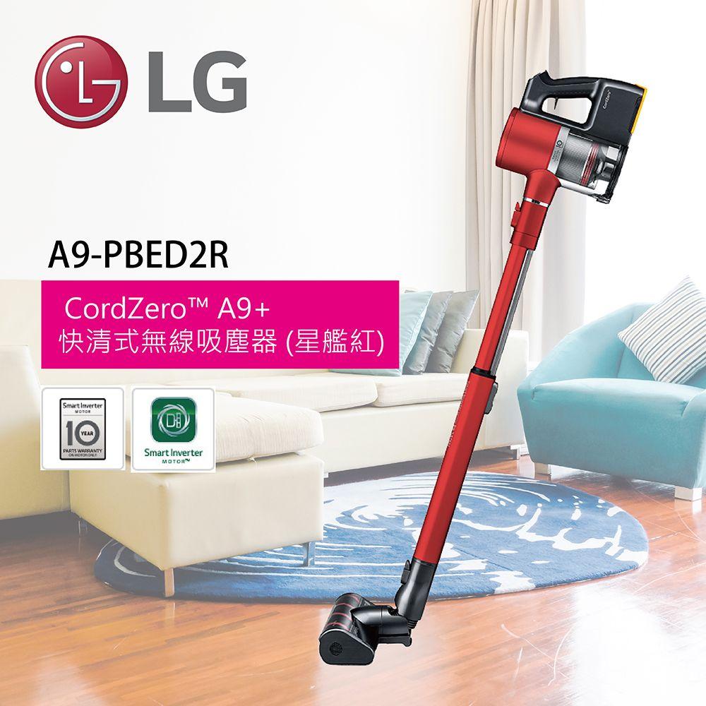 【LG 樂金】CordZero™ A9+ 快清式無線吸塵器 A9PBED2R (時尚紅)