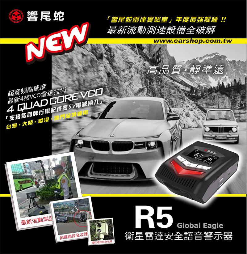★送安裝★【響尾蛇】響尾蛇 GPS-R5 反雷達 全頻測速器GPS-R5