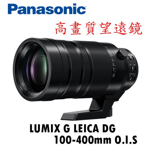 [送清潔組+UV保護鏡] PANASONIC LEICA DG 100-400mm F4-6.3 ASPH POWER O.I.S 望遠變焦 平行輸入 保固一年