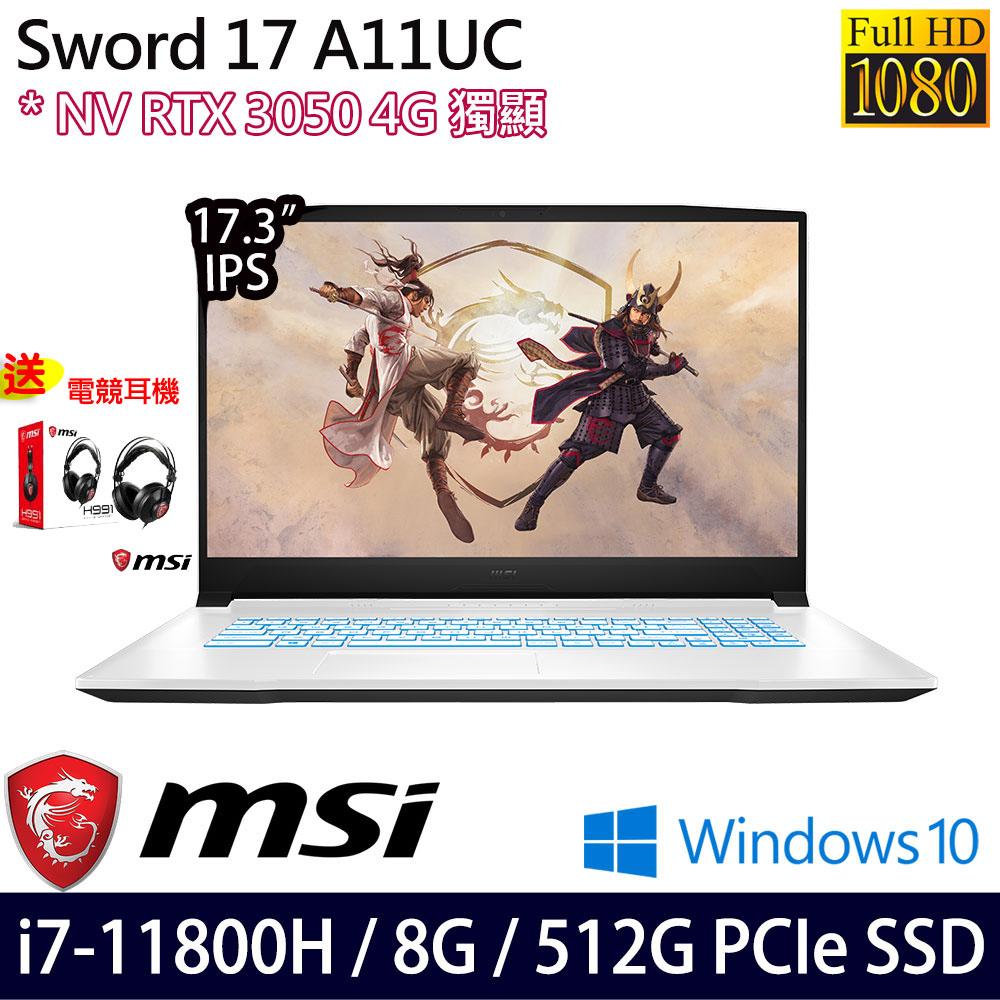 《MSI 微星》Sword 17 A11UC-043TW(17.3吋FHD/i7-11800H/8G/512GB PCIe SSD/RTX3050/Win10)