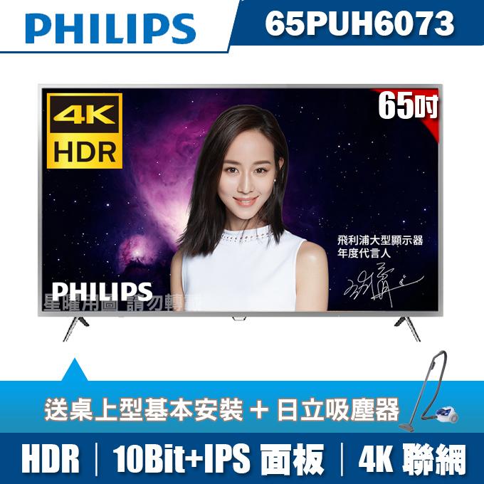 ★送安裝+日立吸塵器★PHILIPS飛利浦 65吋4K HDR聯網液晶顯示器+視訊盒65PUH6073