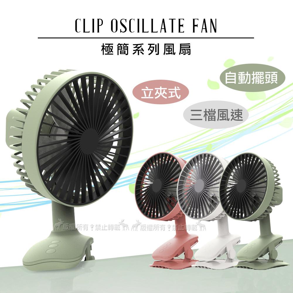 極簡系列 自動擺頭立夾式兩用隨身電風扇 360°全方位吹風 三檔風速 腳踏車 嬰兒車風扇(純白)