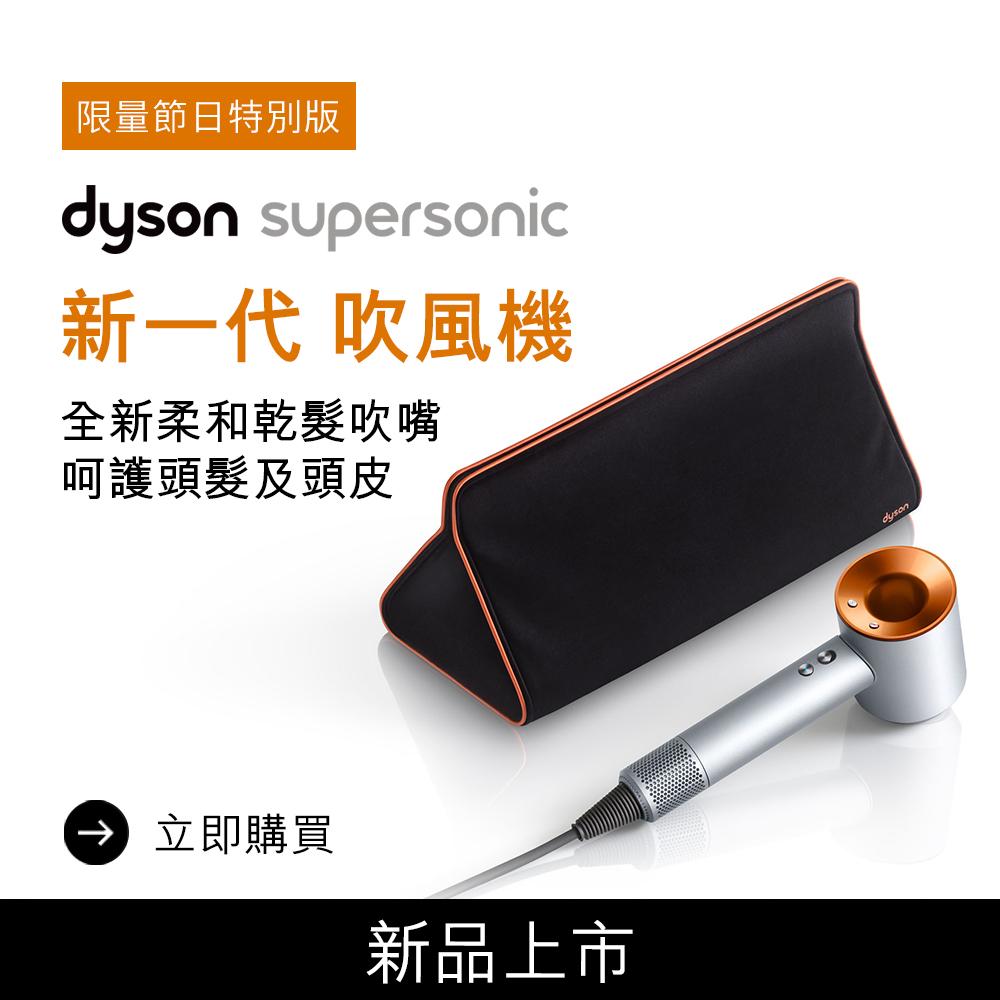 Dyson Supersonic™ 吹風機 HD03 (銀霧銅) 節日特別版內含旅行包