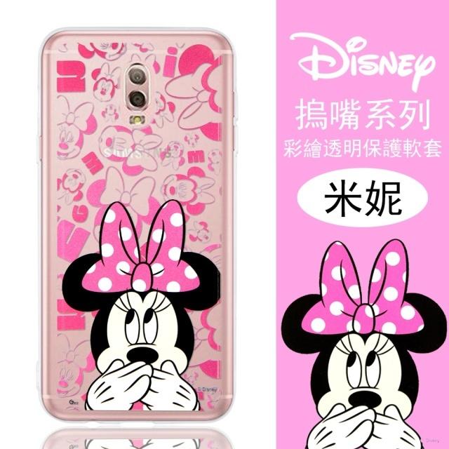 【Disney】三星 Samsung Galaxy J7+/J7 Plus 摀嘴系列 彩繪透明保護軟套(米妮)