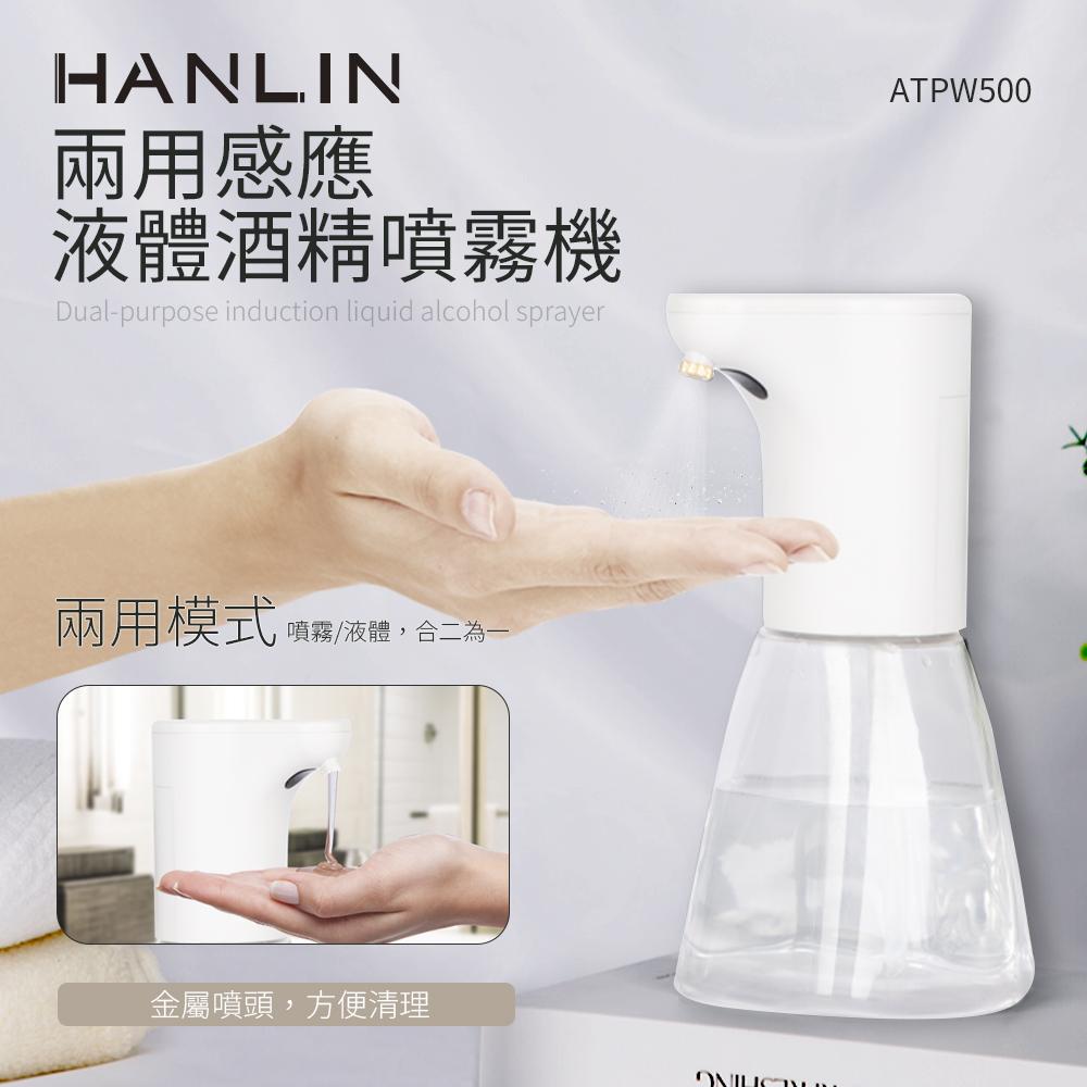 HANLIN-ATPW500兩用感應液體酒精噴霧機