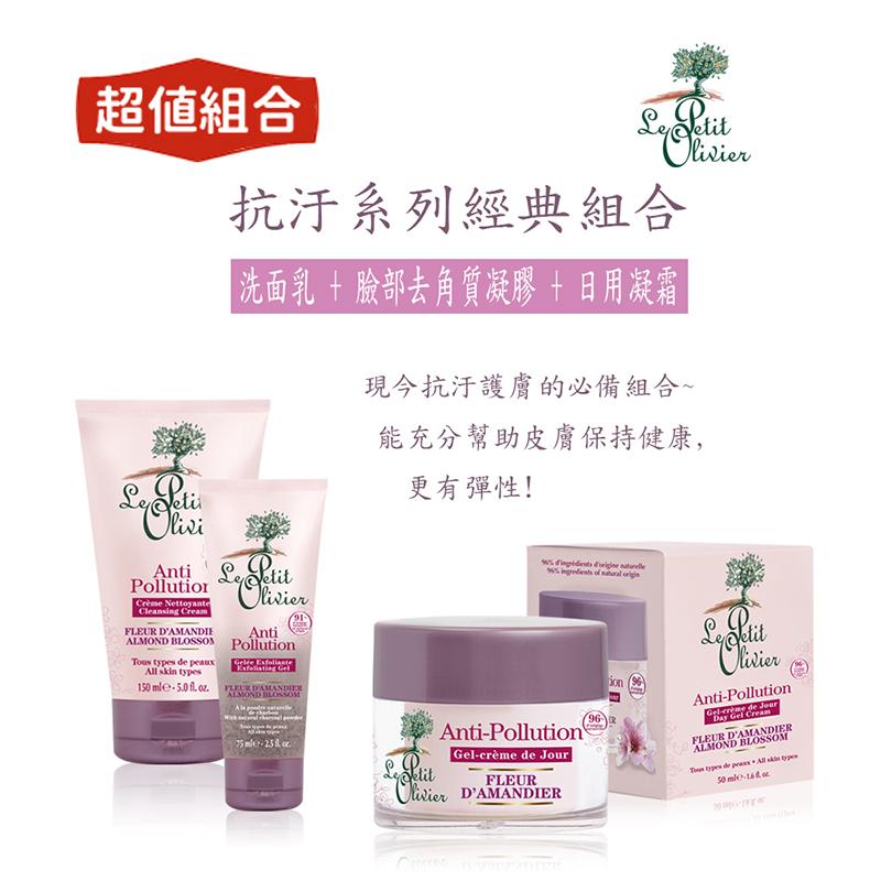 杏花抗汙經典組合 (洗面乳+臉部去角質凝膠+日霜三件組)