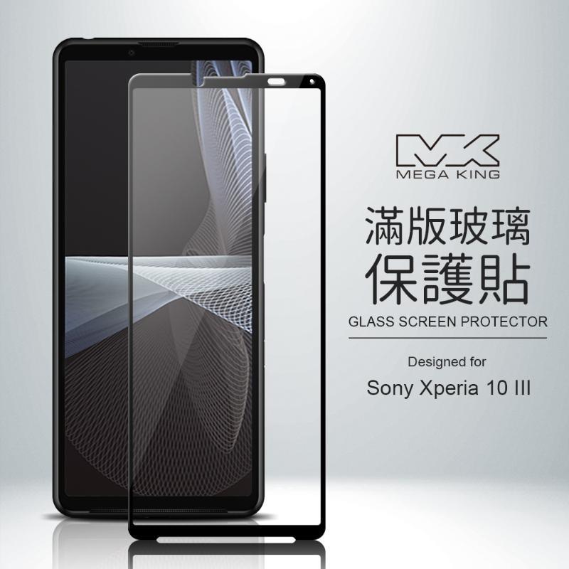 MEGA KING滿版玻璃保護貼SONY Xperia 10 III