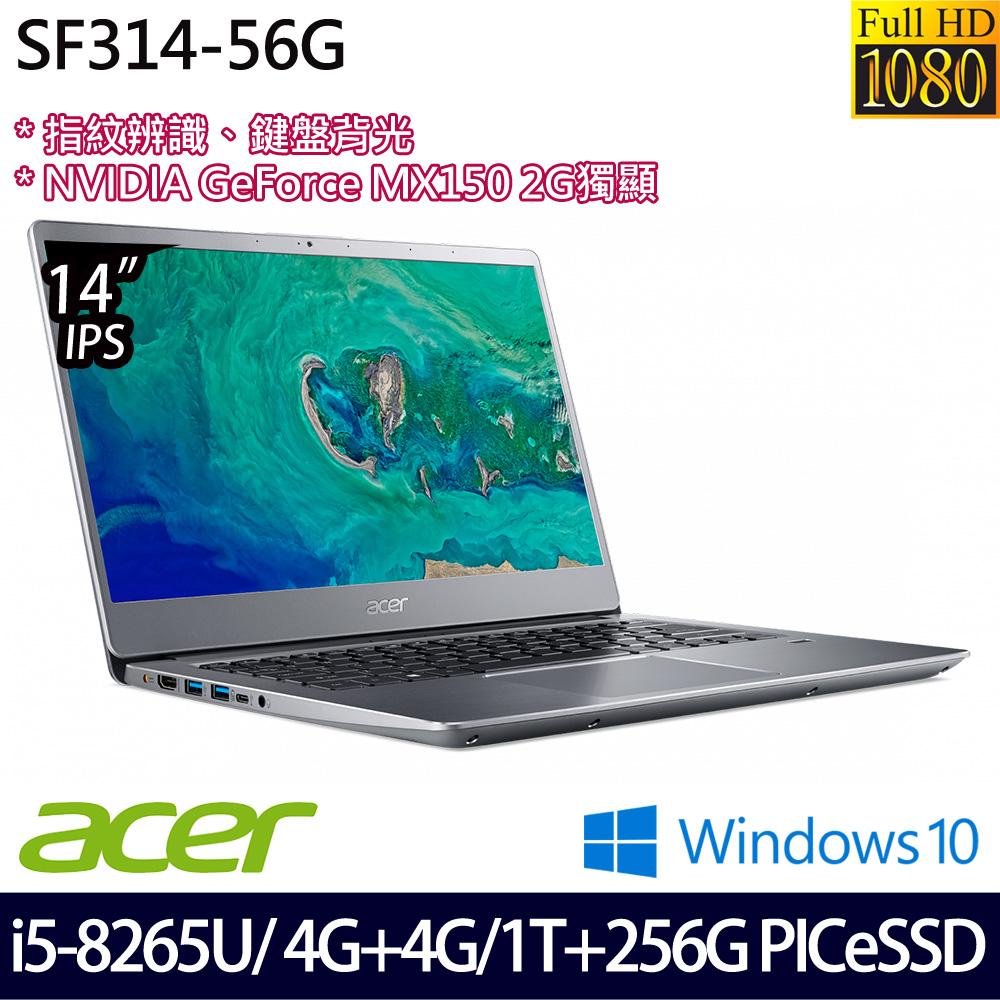 ■全面升級■《Acer 宏碁》SF314-56G-57J7(14吋FHD/i5-8265U/4G+4G/1T+256G PICeSSD/MX150/兩年保)