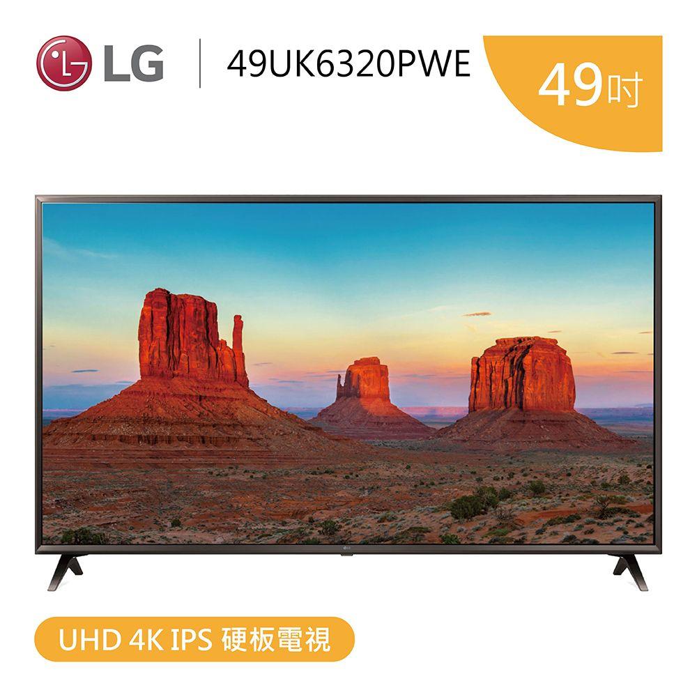 【LG 樂金 】49吋 UHD 4K IPS 硬板電視 49UK6320PWE