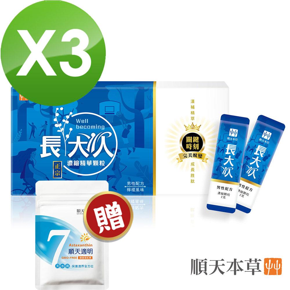 【順天本草】長大人濃縮精華顆粒3盒組 男方 30包/盒x3 再加贈順天適明7天水亮包X1包