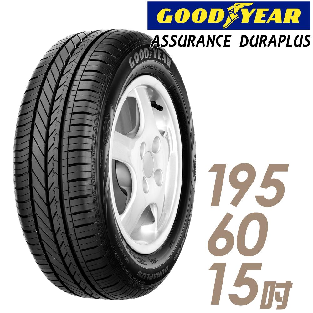★送安裝★ 固特異 Assurance DuraPlus 15吋經濟耐磨型輪胎 195/60R15 ADP-1956015