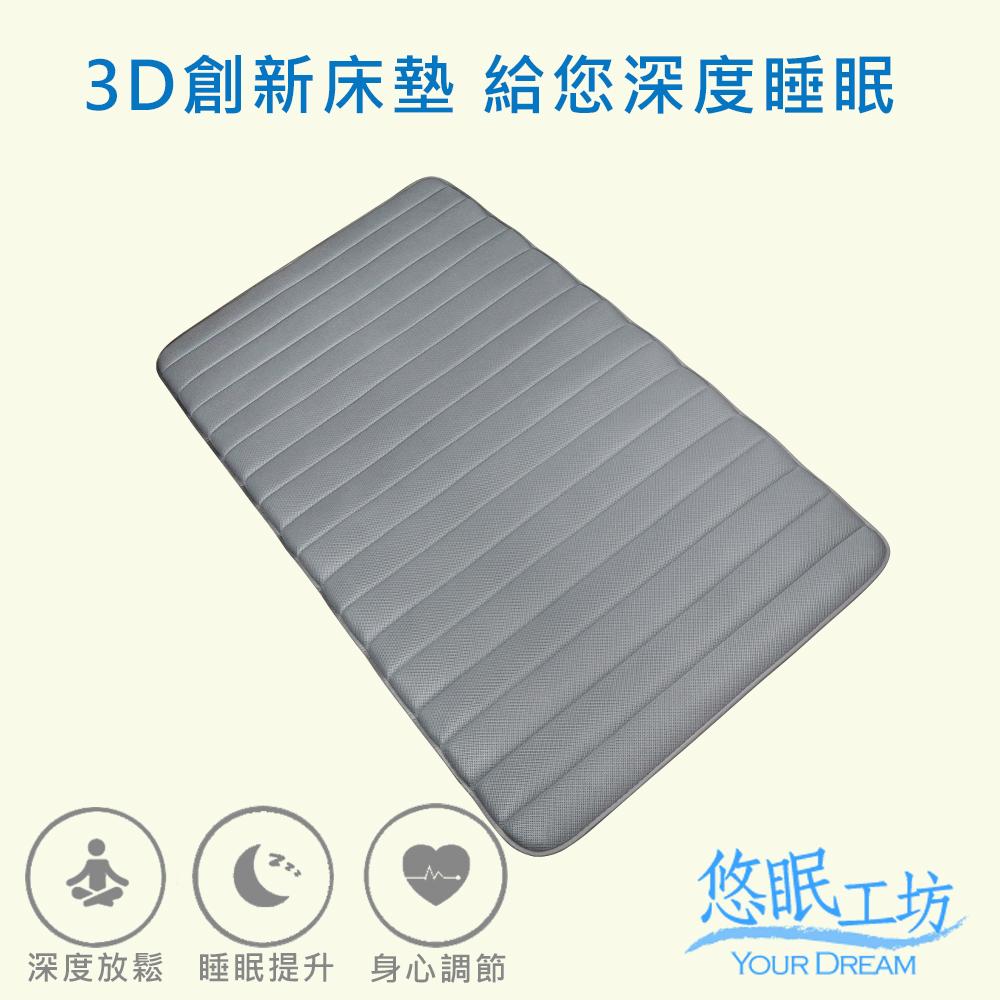 【悠眠工坊】3D蜂巢立體透氣床墊(日式加厚款/100X190厚4CM) 六面透氣不悶熱