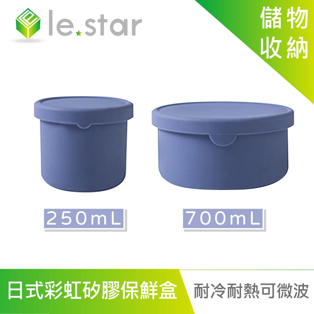 lestar 耐冷熱可微波日式彩虹矽膠保鮮盒 250+700ml 靛藍色