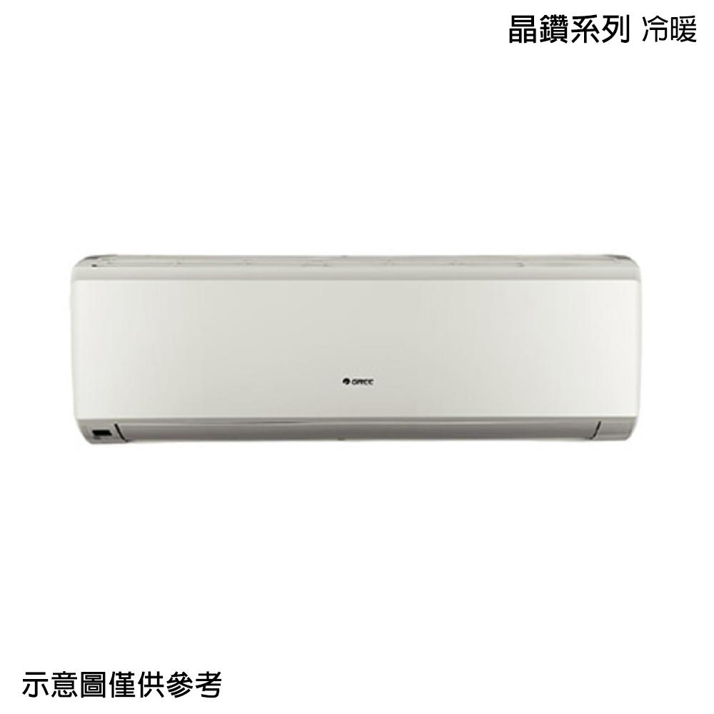 【GREE臺灣格力】2-3坪變頻冷暖分離式冷氣 GSDR-23HO/GSDR-23HI