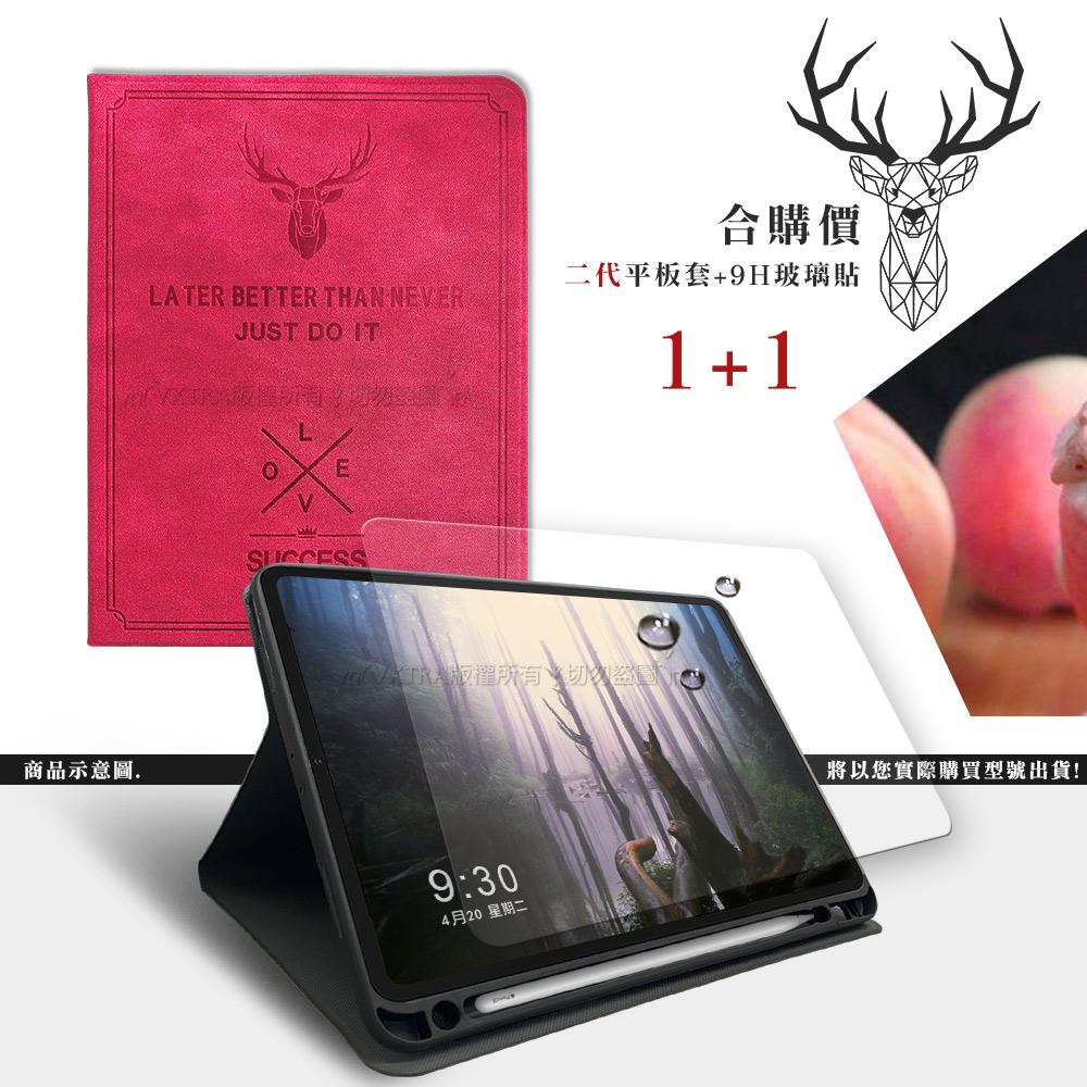 二代筆槽版 VXTRA iPad Pro 11吋 2020/2018共用 北歐鹿紋平板皮套(蜜桃紅)+9H玻璃貼(合購價)