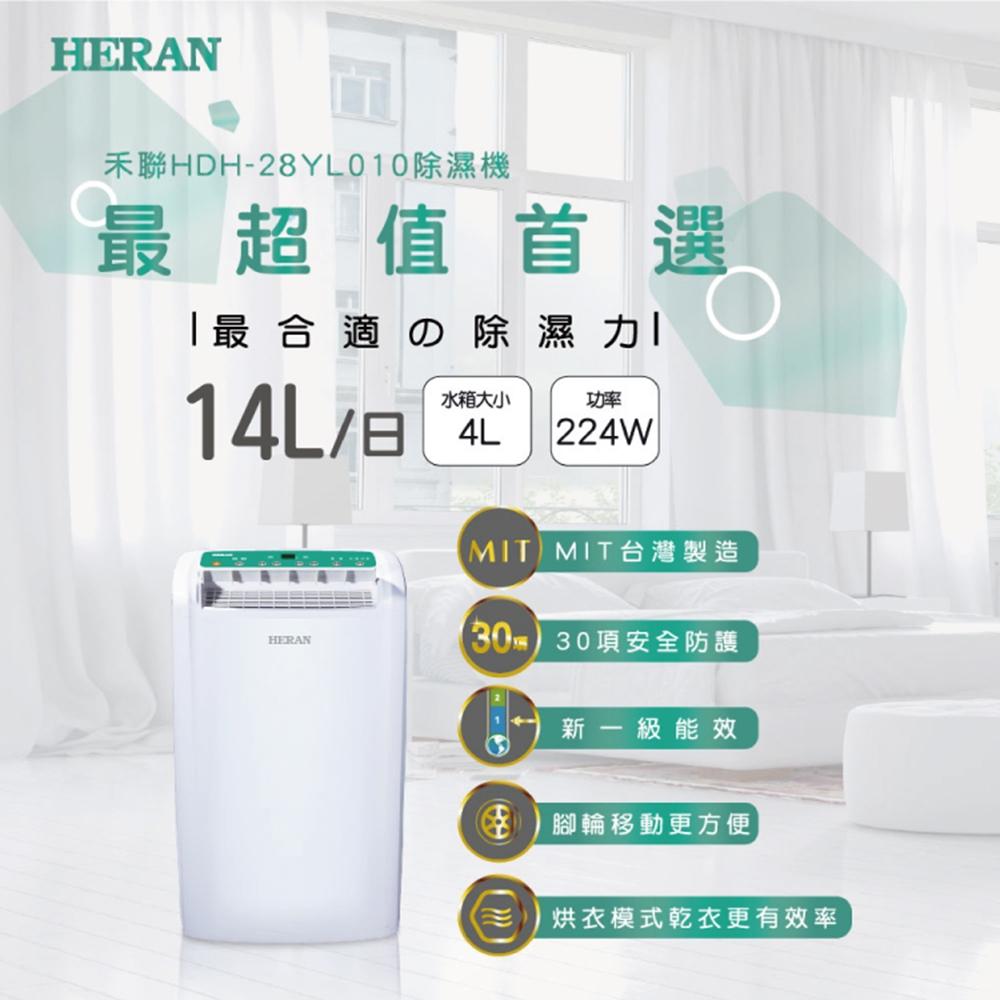 HERAN禾聯 14L新一級能效除濕機 HDH-28YL010