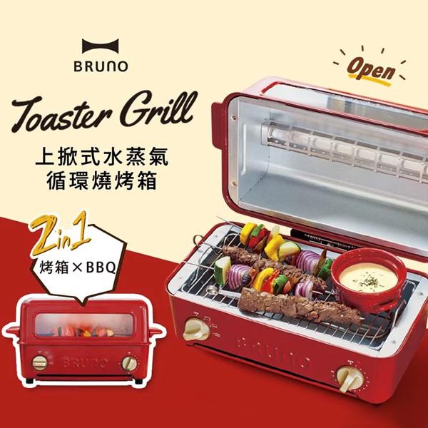 贈日本不鏽鋼料理夾【日本BRUNO 】BOE033 上掀式水蒸氣循環燒烤箱 (聖誕紅) 公司貨 保固一年