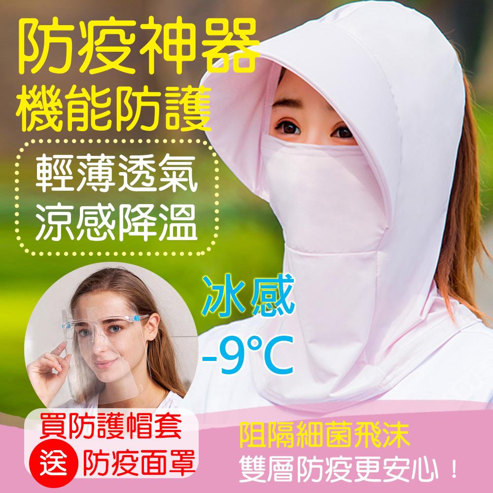 【LAVA】冰涼感全臉防護護頸頭套(贈防護罩)-粉橘色